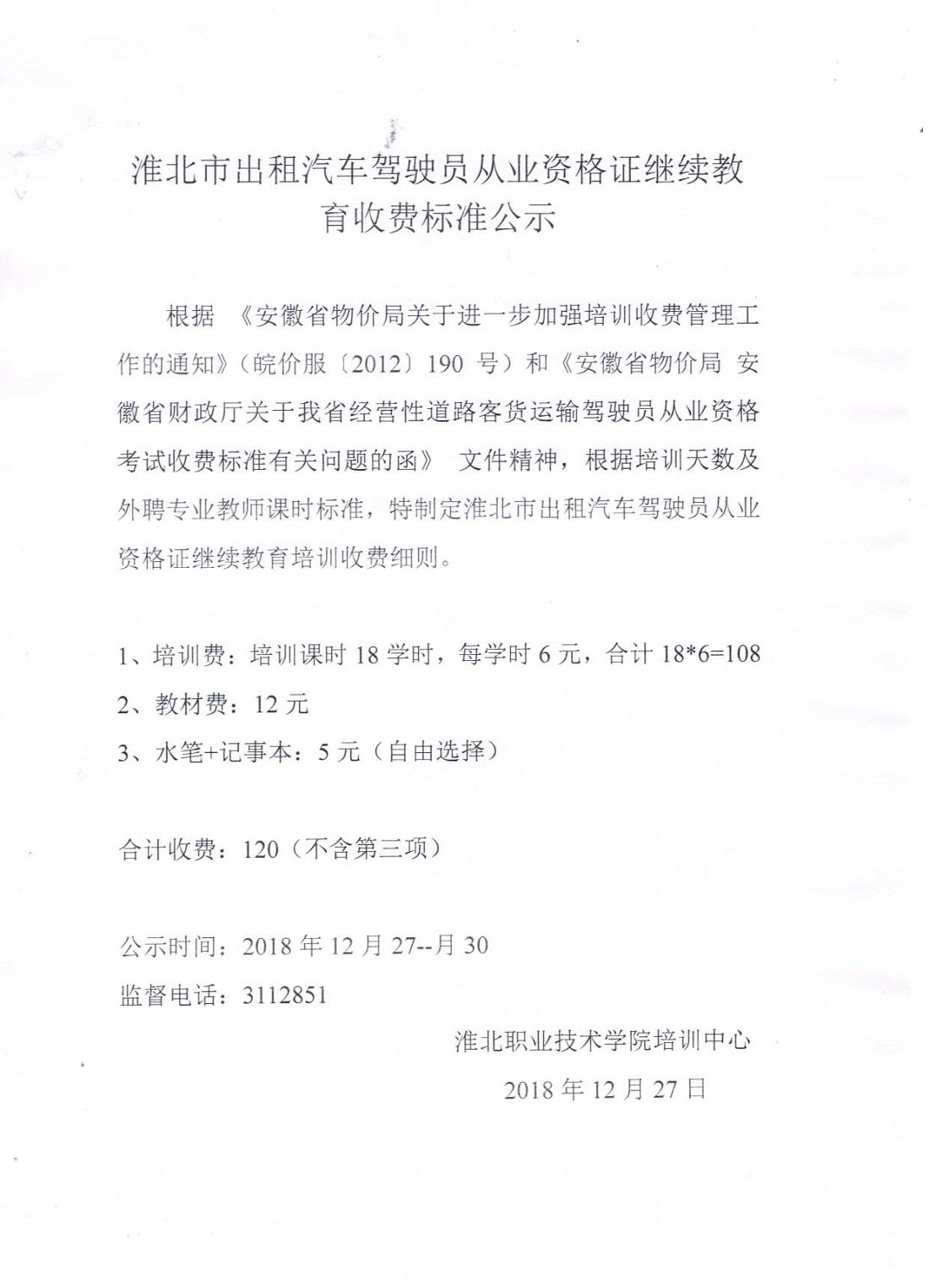 2018年淮北市出租汽车驾驶员从业资格证继续教育收费公示.jpg