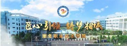 淮北职业技术学院视频宣传片