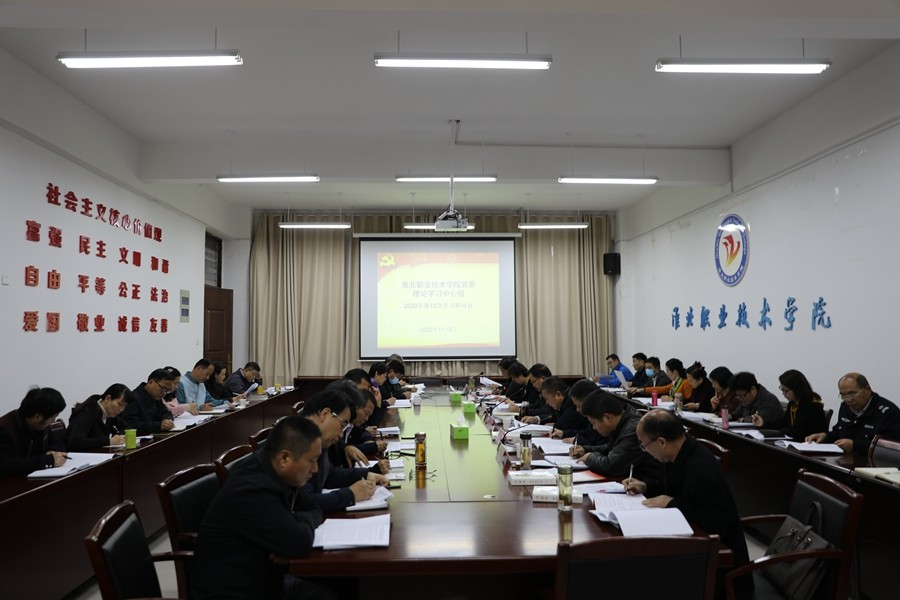 院党委召开2020年第十二次理论学习中心组学习研讨会议