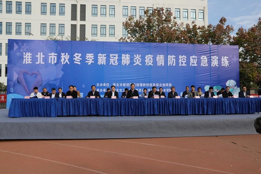 淮北市秋冬季新冠肺炎疫情防控应急演练在新校区举行