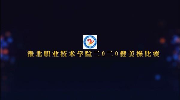 云顶游戏网站网址2020健美操比赛