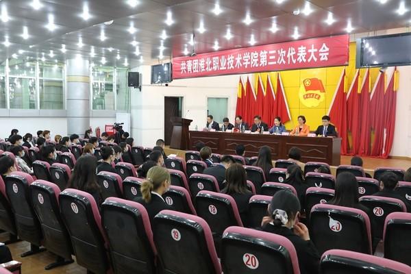 共青团淮北职业技术学院第三次代表大会胜利召开