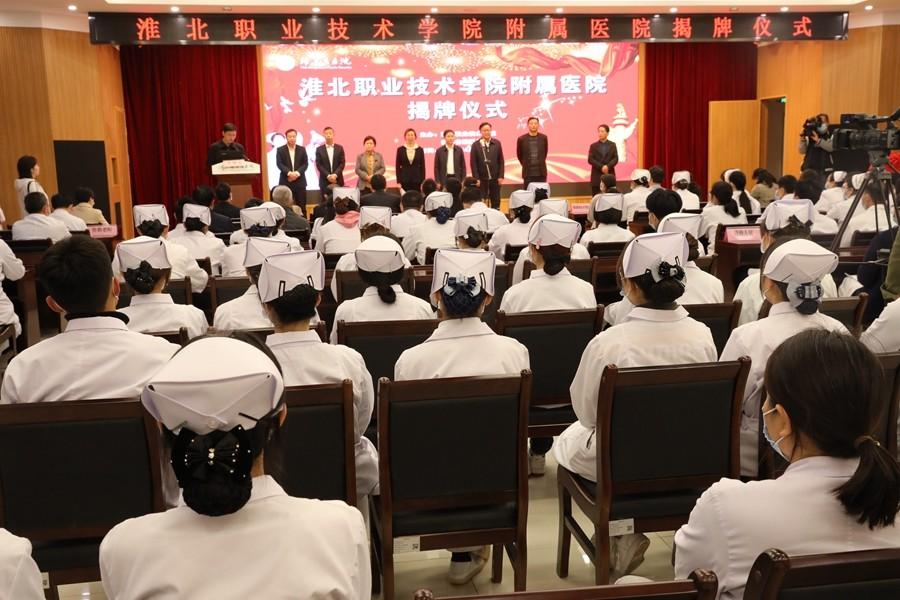 淮北职业技术学院附属医院揭牌仪式隆重举行