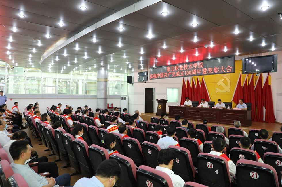【党史学习教育】888大发国际官方网站隆重举行庆祝中国共产党成立100周年暨表彰大会