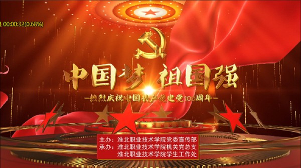 靠谱的网赌软件庆祝中国共产党成立100周年文艺汇演