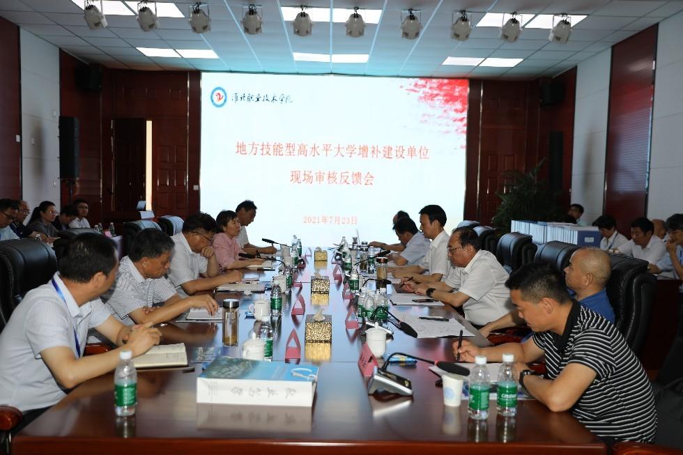 省教育厅专家组来888大发国际官方网站开展地方技能型高水平大学增补建设单位现场审核