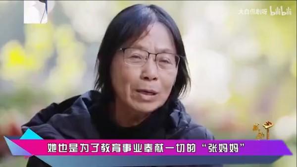 感动中国—张桂梅