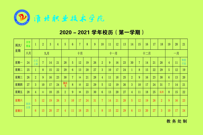 2020-2021学年校历(第一学期).jpg