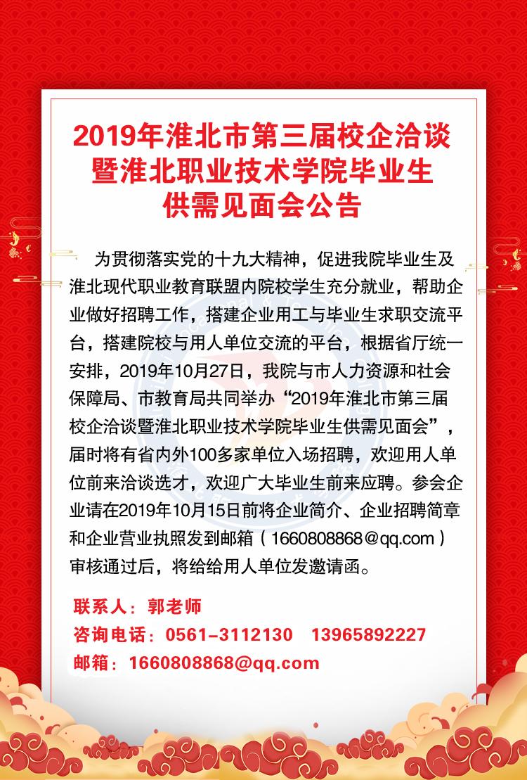 2019年淮北市第三届校企洽谈暨淮北职业技术学院.jpg