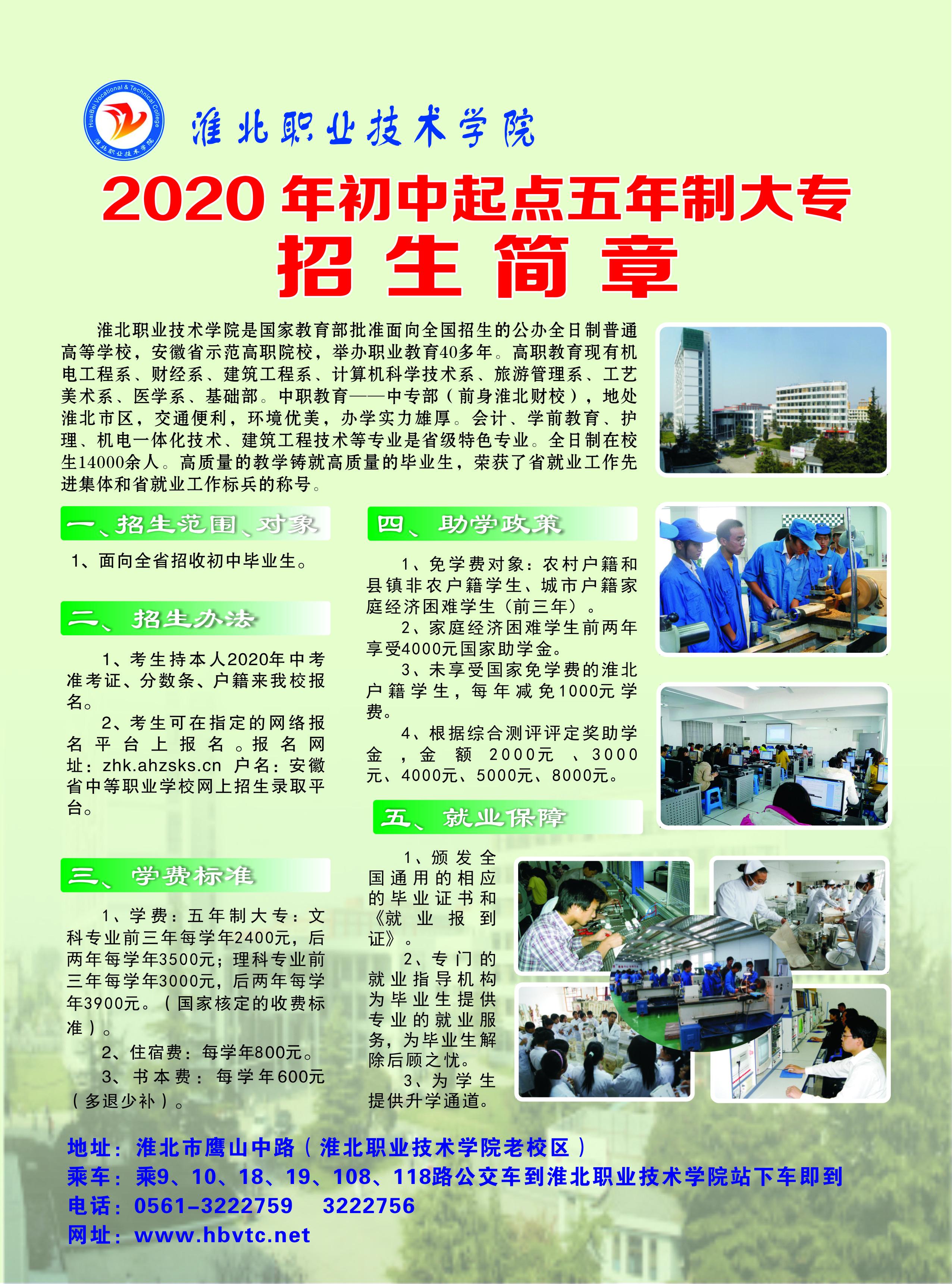 淮北职业技术学院2020年招生简章.cdr_0001.JPG